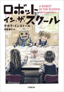 ロボット・イン・ザ・スクール-電子書籍