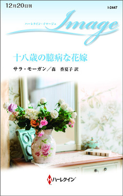 十八歳の臆病な花嫁-電子書籍