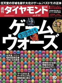 週刊ダイヤモンド 13年7月27日号