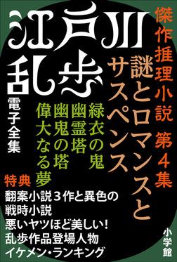江戸川乱歩 電子全集8 傑作推理小説集 第4集-電子書籍