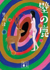 壁の鹿(講談社文庫)