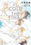 COLD THE FINAL【イラスト入り】