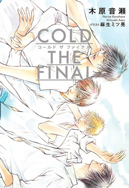 COLD THE FINAL【イラスト入り】-電子書籍