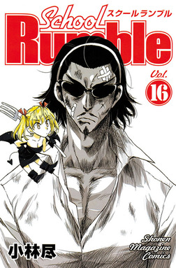 School Rumble(16)-電子書籍