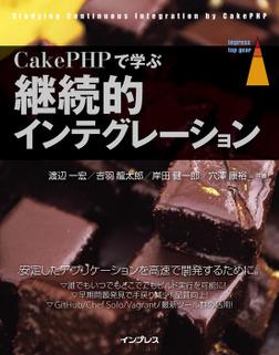 CakePHPで学ぶ継続的インテグレーション-電子書籍