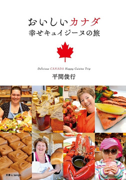 おいしいカナダ 幸せキュイジーヌの旅-電子書籍