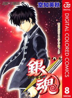 銀魂 カラー版 8-電子書籍