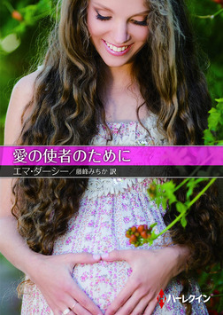 愛の使者のために【ハーレクインSP文庫版】-電子書籍