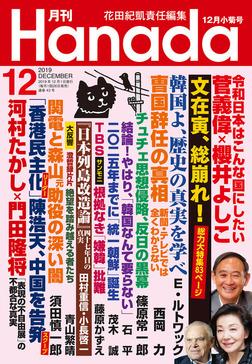 月刊Hanada2019年12月号-電子書籍