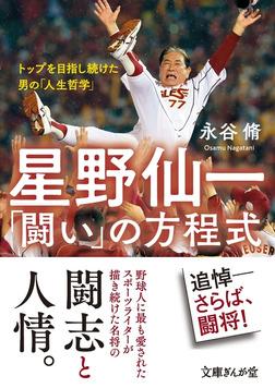 星野仙一「闘い」の方程式 トップを目指し続けた男の「人生哲学」-電子書籍