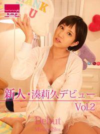 新人・湊莉久デビュー Vol.2