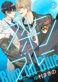 【特典付き】ブルー・オン・ブルー(2)