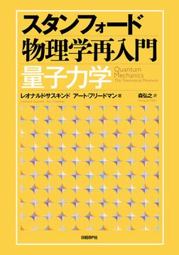 スタンフォード物理学再入門 量子力学-電子書籍