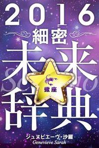 2016年占星術☆細密未来辞典蠍座