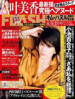 週刊FLASH(フラッシュ) 2017年10月17日・24日号(1442号)-電子書籍