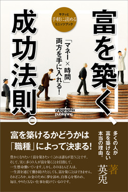 「マネー×時間」両方を手に入れる!〜富を築く成功法則〜-電子書籍