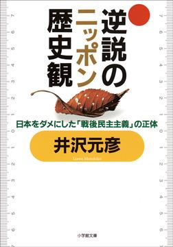 逆説のニッポン歴史観-電子書籍