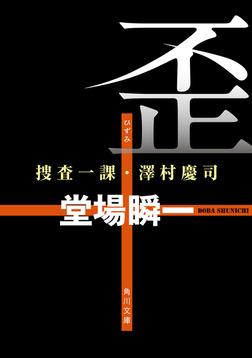 歪 捜査一課・澤村慶司-電子書籍
