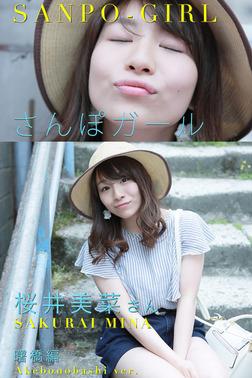 さんぽガール 桜井美菜さん 曙橋編-電子書籍