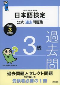日本語検定公式過去問題集 3級 令和3年度版