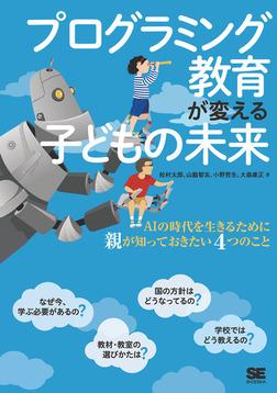 プログラミング教育が変える子どもの未来 AIの時代を生きるために親が知っておきたい4つのこと-電子書籍