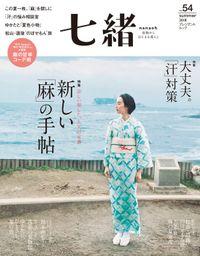 七緒 vol.54