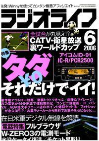 ラジオライフ2006年6月号