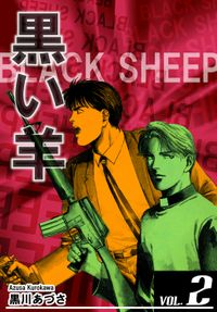 BLACK SHEEP 黒い羊 VOL.2