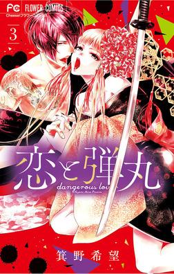 恋と弾丸(3)-電子書籍