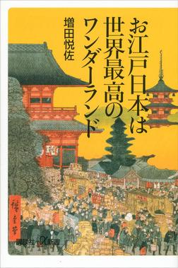 お江戸日本は世界最高のワンダーランド-電子書籍