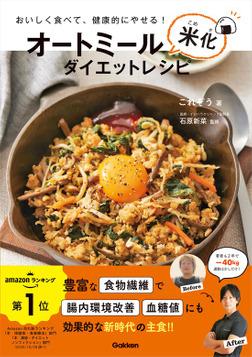 オートミール米化ダイエットレシピ-電子書籍