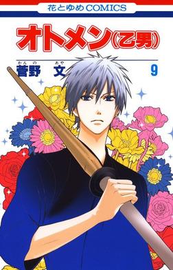 オトメン(乙男) 9巻-電子書籍