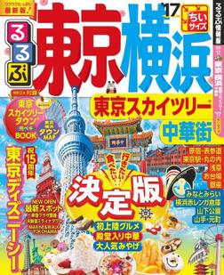 るるぶ東京 横浜 東京スカイツリー 中華街'17-電子書籍
