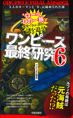 """ワンピース最終研究6 3人のキーマンと""""D""""に秘められた謎-電子書籍"""