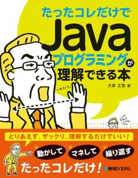たったコレだけでJavaプログラミングが理解できる本