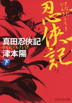 真田忍侠記(下)-電子書籍