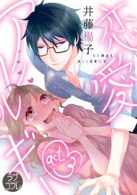 【ラブコフレ】恋愛アレルギー act.3