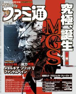 週刊ファミ通 2015年9月17日号-電子書籍