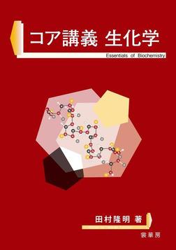 コア講義 生化学-電子書籍