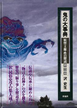 鬼の大事典(上) 妖怪・王権・性の解読-電子書籍