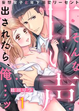 そんな甘い声出されたら、俺…ッ~妄想女子と年下溺愛リーゼント(1)-電子書籍