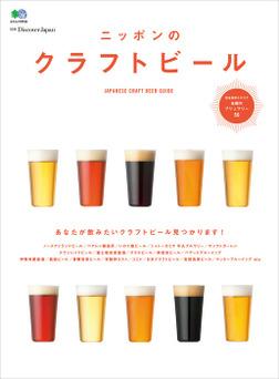 別冊Discover Japan ニッポンのクラフトビール-電子書籍
