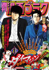 漫画ゴラク 2021年 2/26 号
