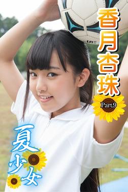 夏少女 香月杏珠  Part.09-電子書籍