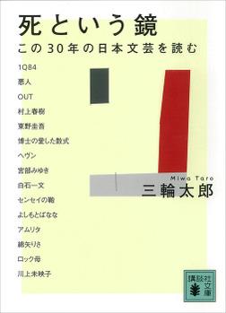 死という鏡 この30年の日本文芸を読む-電子書籍