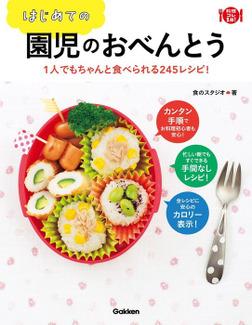 はじめての園児のおべんとう 1人でもちゃんと食べられる245レシピ! -電子書籍