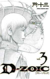 D-ZOIC 3