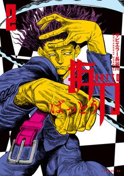 抜刀(2)-電子書籍