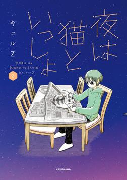 夜は猫といっしょ 2-電子書籍