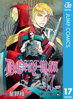 D.Gray-man 17-電子書籍